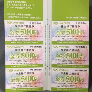 ワタミ お食事優待券 3000円