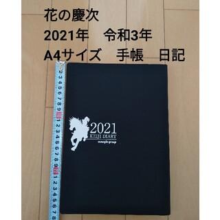 花の慶次 手帳 日記 ダイアリー 約A4サイズ 2021年 令和3年 丑年