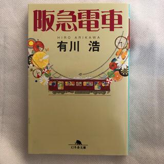 ゲントウシャ(幻冬舎)の阪急電車(その他)