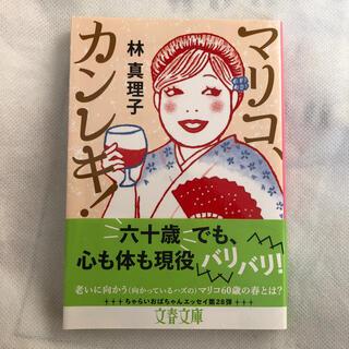 マガジンハウス(マガジンハウス)のマリコ、カンレキ!(文学/小説)