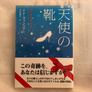 天使の靴(文学/小説)