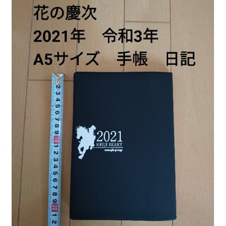 花の慶次 手帳 日記 ダイアリー A5サイズ 2021年 令和3年 丑年