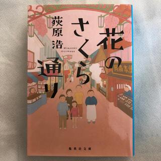 シュウエイシャ(集英社)の花のさくら通り(文学/小説)