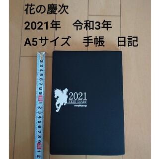 ニューギン(newgin)の花の慶次 手帳 日記 ダイアリー A5サイズ 2021年 令和3年 丑年(パチンコ/パチスロ)