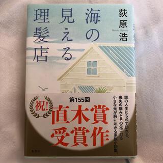 シュウエイシャ(集英社)の海の見える理髪店(文学/小説)