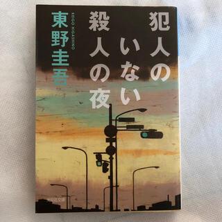コウブンシャ(光文社)の犯人のいない殺人の夜 傑作推理小説(その他)