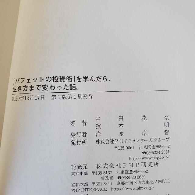 「バフェットの投資術」を学んだら、生き方まで変わった話。 エンタメ/ホビーの本(ビジネス/経済)の商品写真