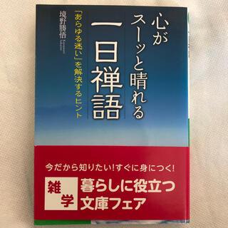 心がス-ッと晴れる一日禅語(文学/小説)