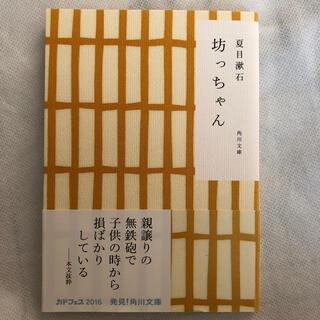 カドカワショテン(角川書店)の坊っちゃん 〔平成16年〕改(文学/小説)