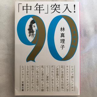 「中年」突入! ときめき90s(文学/小説)