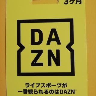 DAZN 3ヶ月視聴カード(その他)