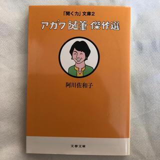 ブンゲイシュンジュウ(文藝春秋)のアガワ随筆傑作選(文学/小説)