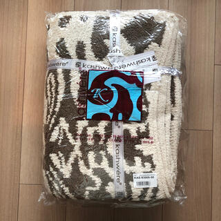 カシウエア(kashwere)のカシウェアブランケット Malt×Agata(毛布)