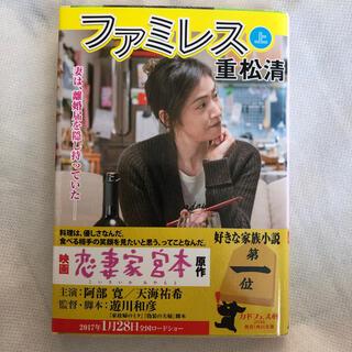 カドカワショテン(角川書店)のファミレス 上(その他)