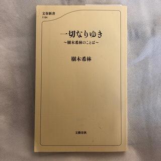 ブンゲイシュンジュウ(文藝春秋)の一切なりゆき 樹木希林(文学/小説)