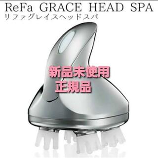リファ(ReFa)のRefa リファグレイスヘッドスパ[新品未使用.正規品 RF-GH2114B](マッサージ機)