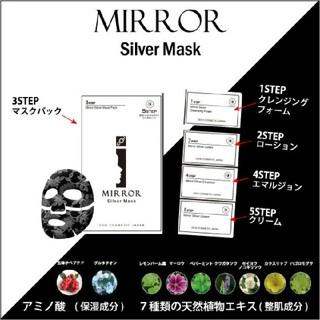 MIRROR SILVER MASK ミラー シルバーマスク (パック/フェイスマスク)
