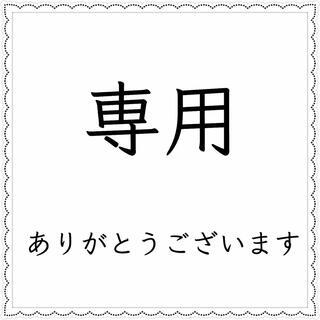 専用(ローファー)