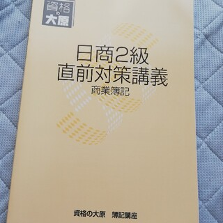 未使用 日商簿記2級 直前対策講座(資格/検定)