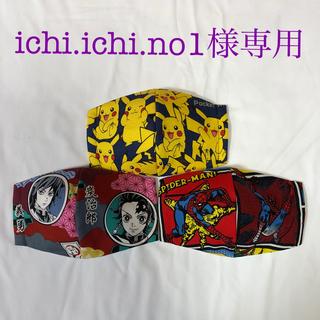 マーベル(MARVEL)のichi.ichi.no1様専用 インナーマスク 立体(その他)