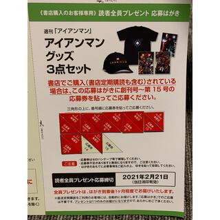 マーベル(MARVEL)の週刊「アイアンマン」応募券1〜13(アート/エンタメ/ホビー)