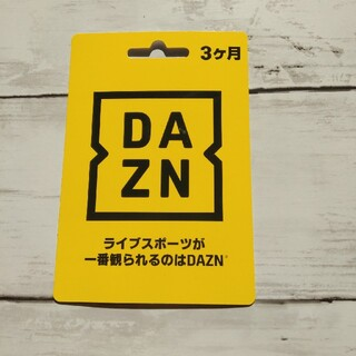 DAZN 3ヶ月視聴(その他)
