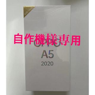 ラクテン(Rakuten)のOPPO A5 2020 グリーン 64GB  (スマートフォン本体)