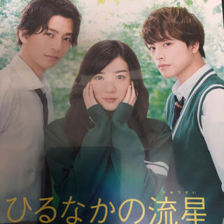 ジェネレーションズ(GENERATIONS)のひるなかの流星 DVD レンタル落ち レンタルアップ(日本映画)