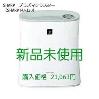 シャープ(SHARP)の空気清浄機 プラズマクラスター(空気清浄器)