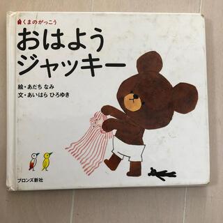 クマノガッコウ(くまのがっこう)のおはようジャッキー くまのがっこう 本(絵本/児童書)
