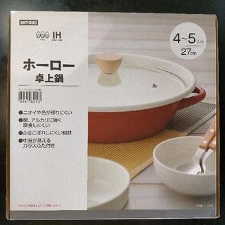 ニトリ(ニトリ)のニトリ ホーロー卓上鍋(鍋/フライパン)