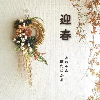 *迎春 2021  正月飾り ドライフラワー 23(ドライフラワー)