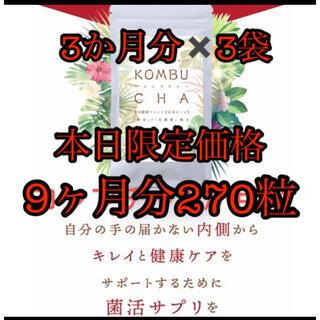 コンブチャ KOMBUCHA約3ヵ月分 ダイエット サプリ シードコムス(ダイエット食品)