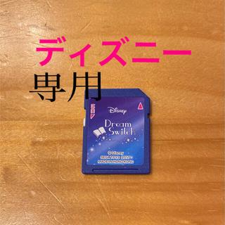 ディズニー(Disney)のみむ様専用【ドリームスイッチ】SDカード ディズニー(家庭用ゲームソフト)
