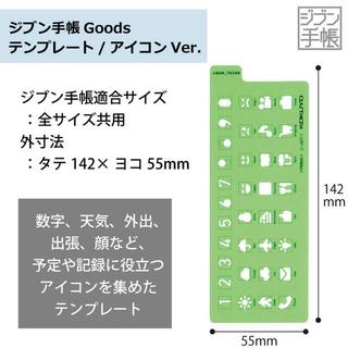 コクヨ(コクヨ)の【やまとたか様専用ジブン手帳テンプレート2種セット(手帳)