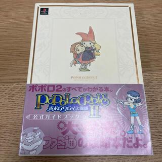 プレイステーション(PlayStation)のポポロクロイス物語Ⅱ 公式ガイドブック(アート/エンタメ)