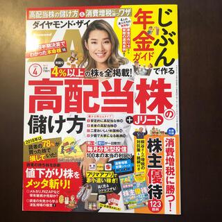 ダイヤモンド ZAi (ザイ) 2019年 04月号(ビジネス/経済/投資)