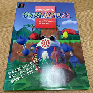 プレイステーション(PlayStation)のがんばれ森川君2号 おさんぽファイル(アート/エンタメ)