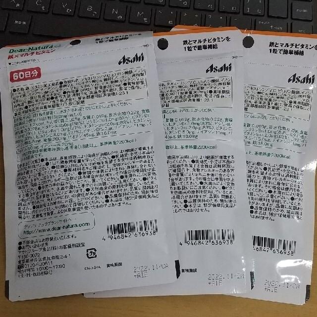アサヒ(アサヒ)の鉄、マルチビタミン サプリメント 3袋 食品/飲料/酒の健康食品(ビタミン)の商品写真