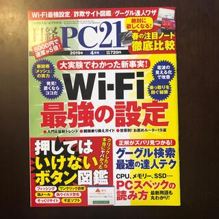 日経 PC 21 (ピーシーニジュウイチ) 2019年 04月号(専門誌)