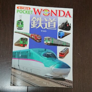 ポケットワンダ 鉄道(絵本/児童書)