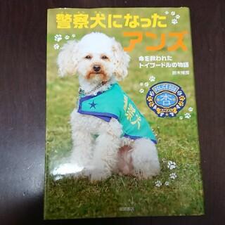 警察犬になったアンズ 命を救われたトイプ-ドルの物語(絵本/児童書)