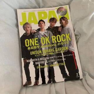 ワンオクロック(ONE OK ROCK)のROCKIN'ON JAPAN (ロッキング・オン・ジャパン) 2017年 02(音楽/芸能)