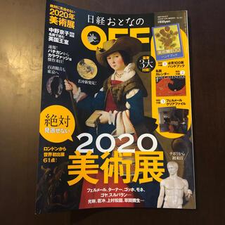 日経トレンディ増刊 2020年 絶対に見逃せない美術展 2020年 01月号(趣味/スポーツ)