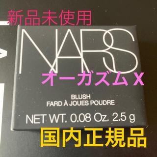 ナーズ(NARS)の新品未使用★ NARS ナーズ ミニブラッシュ チーク オーガズム X (チーク)