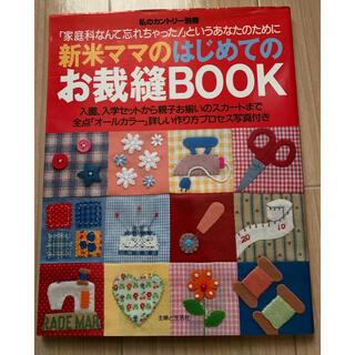 シュフトセイカツシャ(主婦と生活社)の新米ママのはじめてのお裁縫book 「家庭科なんて忘れちゃった!」というあなたの(趣味/スポーツ/実用)