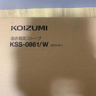 コイズミ(KOIZUMI)の小泉 遠赤電気ストーブ(電気ヒーター)