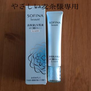 ソフィーナ(SOFINA)のソフィーナボーテ 高保湿UV乳液 SPF30 しっとり(30g)(乳液/ミルク)