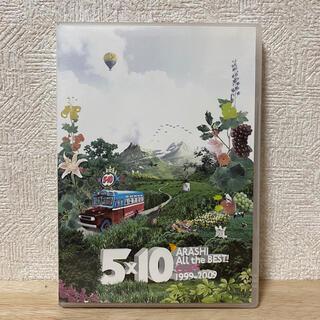 アラシ(嵐)の5×10 All the BEST! CLIPS 1999-2009 DVD(舞台/ミュージカル)