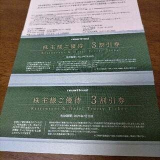 さちち様専用 リゾートトラスト 株主優待券 3割引 2枚セット(宿泊券)